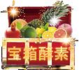 厳選103種類の天然素材を発酵・熟成させた「無添加」「原液」植物発酵ドリンク:宝箱酵素